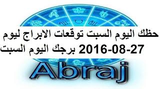 حظك اليوم السبت توقعات الابراج ليوم 27-08-2016 برجك اليوم السبت