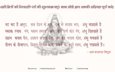 Lord shiva images poetry