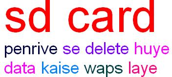 sd card ya pendrive se delete huye data kaise wapas laye