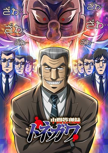 Chuukan Kanriroku Tonegawa Mega