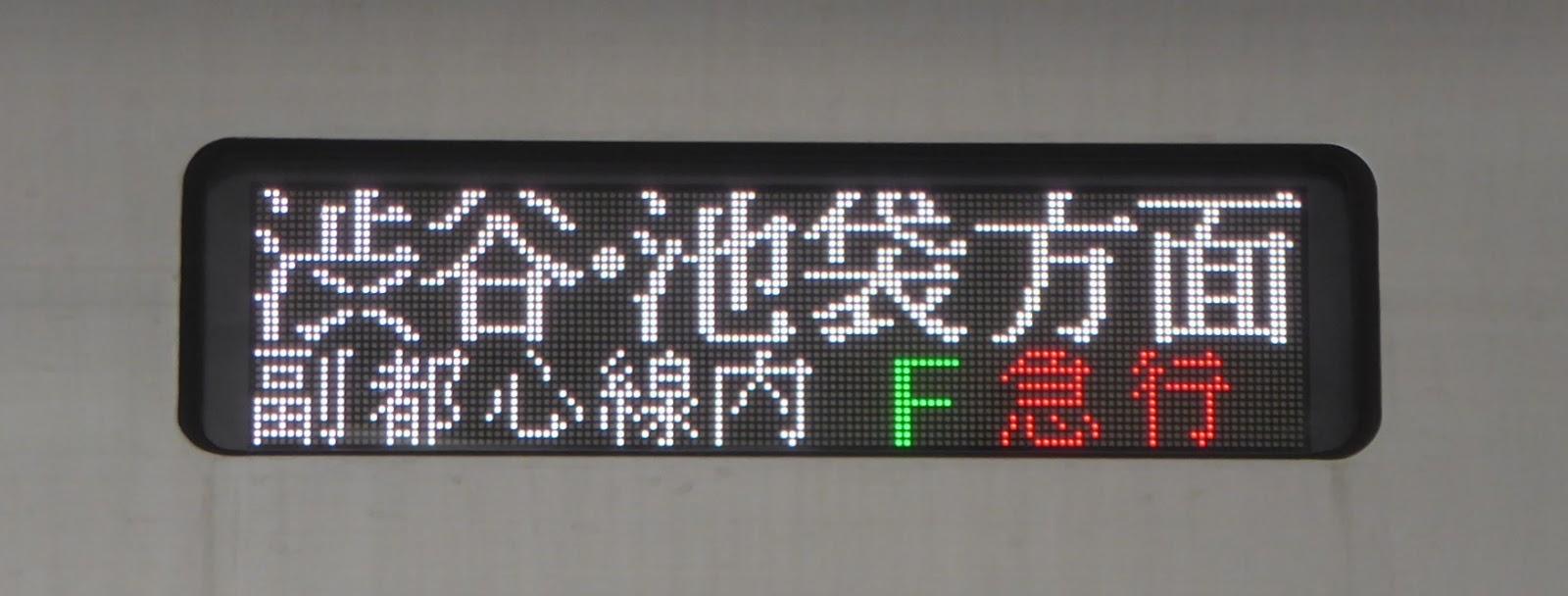 渋谷池袋方面50070系行先