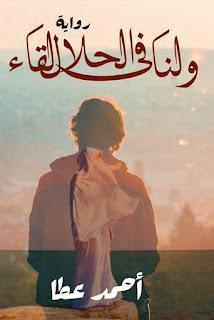 تحميل رواية ولنا في الحلال لقاء pdf أحمد عطا عبدالراضي