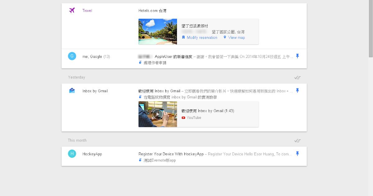 完全解密 Google Inbox !十大功能改造Gmail實測教學