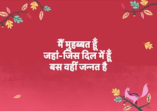 hindi_shayri_4