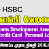 Vacancy In HSBC Bank  Post Of - Business Development Associates