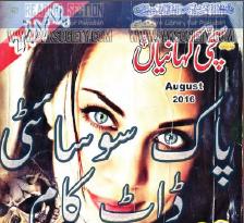 Sachi Kahaniyan Digest August 2016