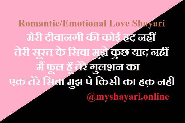 Emotional Love Shayari for Boyfriend & Girlfriend