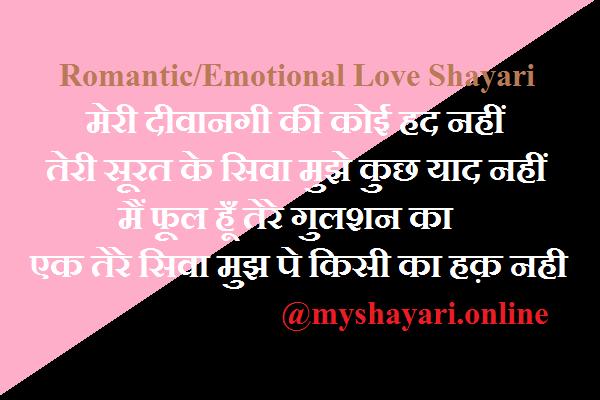 Emotional Love Shayari for Boyfriend & Girlfriend