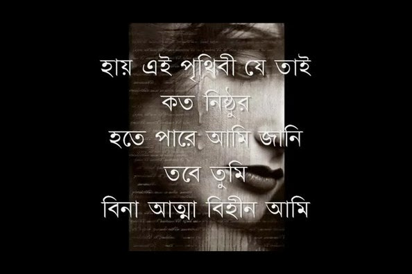 Sad Love Quotes That Make You Cry Sad Love Poems Bengali