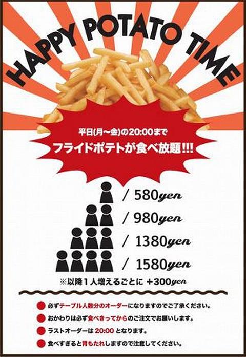 HP情報2 City Dining Macy's(シティダイニング メイシーズ)