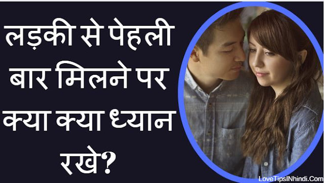love tips in hindi for boys first date