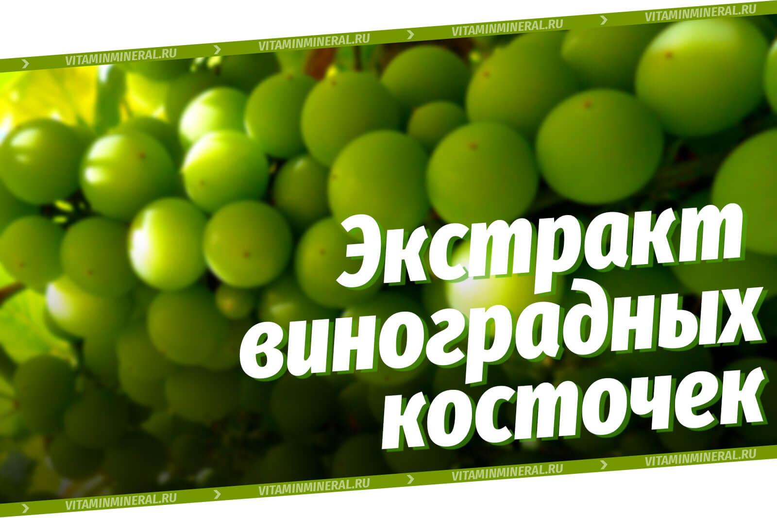Добавки с экстрактом виноградных косточек