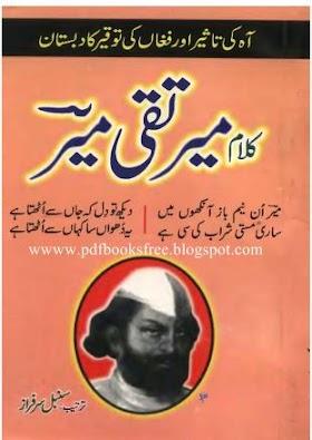 Kalaam E Mir Taqi Mir Urdu PDF Book