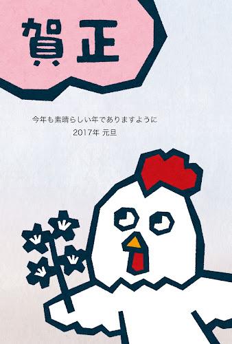 「賀正」と花を持ったニワトリの版画年賀状(酉年)