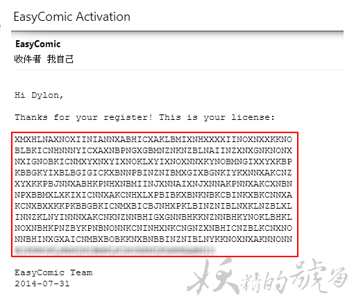 5 - 網路漫畫自己來!EasyComic 漫畫製作軟體,只需動動滑鼠就能發揮創意