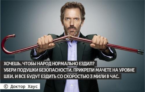 Цитаты Доктора Хауса