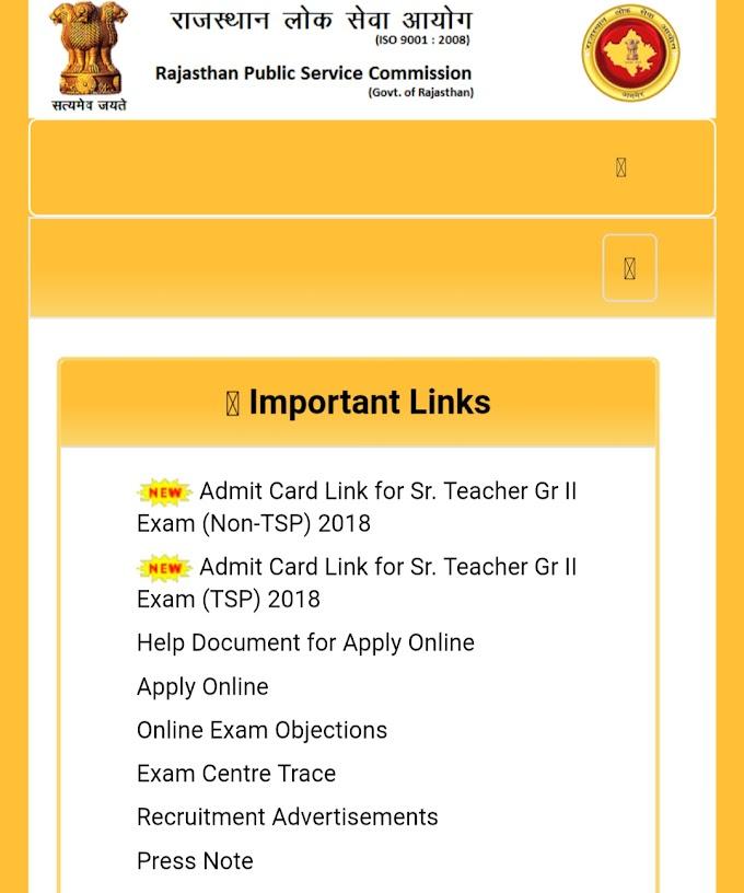 सेकंड ग्रेड शिक्षक भर्ती 2018 की परीक्षा के प्रवेश पत्र जारी, इस लिंक पर जाकर करे डाउनलोड