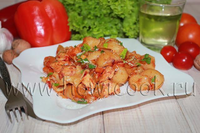 рецепт пипе ригате с куриным филе и овощами