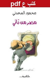 تحميل كتاب مصر من تانى pdf محمود السعدنى