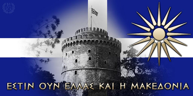 Κύριο ἄρθρο: Μακεδονία καί Ἐκκλησία