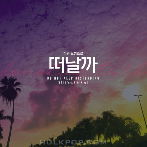 STi – Do Not Keep Disturbing (Feat. Kidd King) – Single