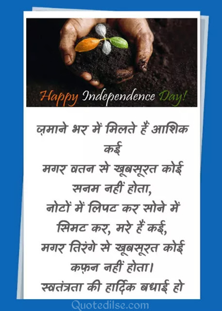independence day shayari in english
