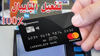 طريقة الحصول على بطاقة مصرفية صالحة لتفعيل البايبال %100 تصلك إلى غاية باب منزلك
