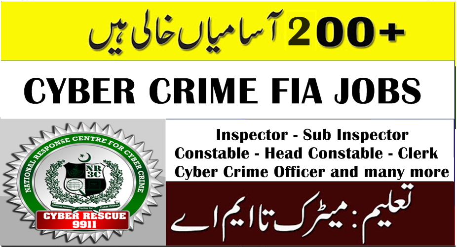 fia jobs 2018 application form, fia jobs 2018 last date, fia jobs Uts, fia jobs 2018 test date, www.fia.gov.pk jobs 2018