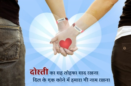 Friendship-Day-Greetings-Messages-Sms-in-Hindi-English
