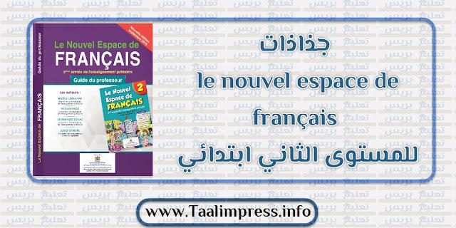 جذاذات le nouvel espace de français للمستوى الثاني ابتدائي