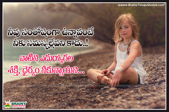 Failure and Success Life inspirational Quotations in  Telugu,Telugu Success inspirational Thoughts in Telugu Language,Best Telugu Language Success Images Wallpapers,Nice Telugu Success Life inspirational quotes Wallpapers,Telugu New Success Life Images, Beautiful Telugu Success Life inspirational quotes Images, Best New Telugu Success inspirational Quotes in Telugu,Telugu Success inspirational Quotations,Best Success inspirational quotes Greetings in Telugu
