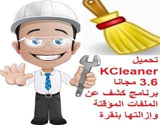 تحميل KCleaner 3-6 مجانا برنامج كشف عن الملفات المؤقتة وإزالتها بنقرة واحدة