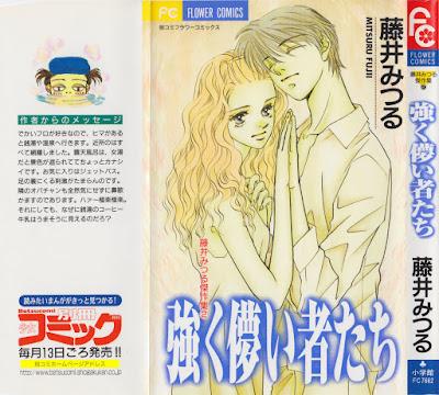 強く儚い者たち [Tsuyoku Hakanai Monotachi] rar free download updated daily