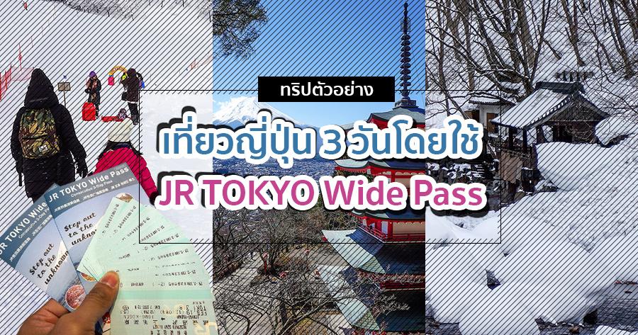 รีวิวเที่ยวญี่ปุ่น 3 วันโดยใช้ JR TOKYO Wide Pass ไปไหนได้บ้างมาดูกัน
