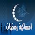 امساكية رمضان 2019 في البلدان العربية