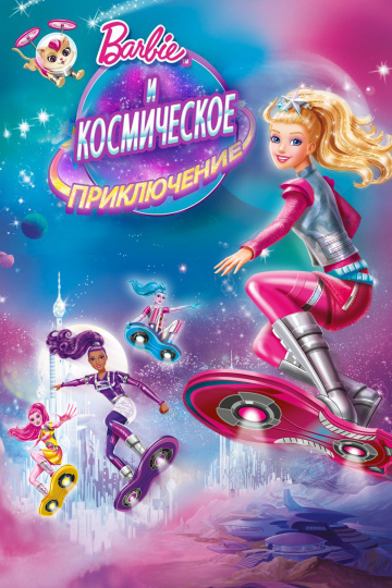 Барби и космическое приключение - Барби мультфильмы ...