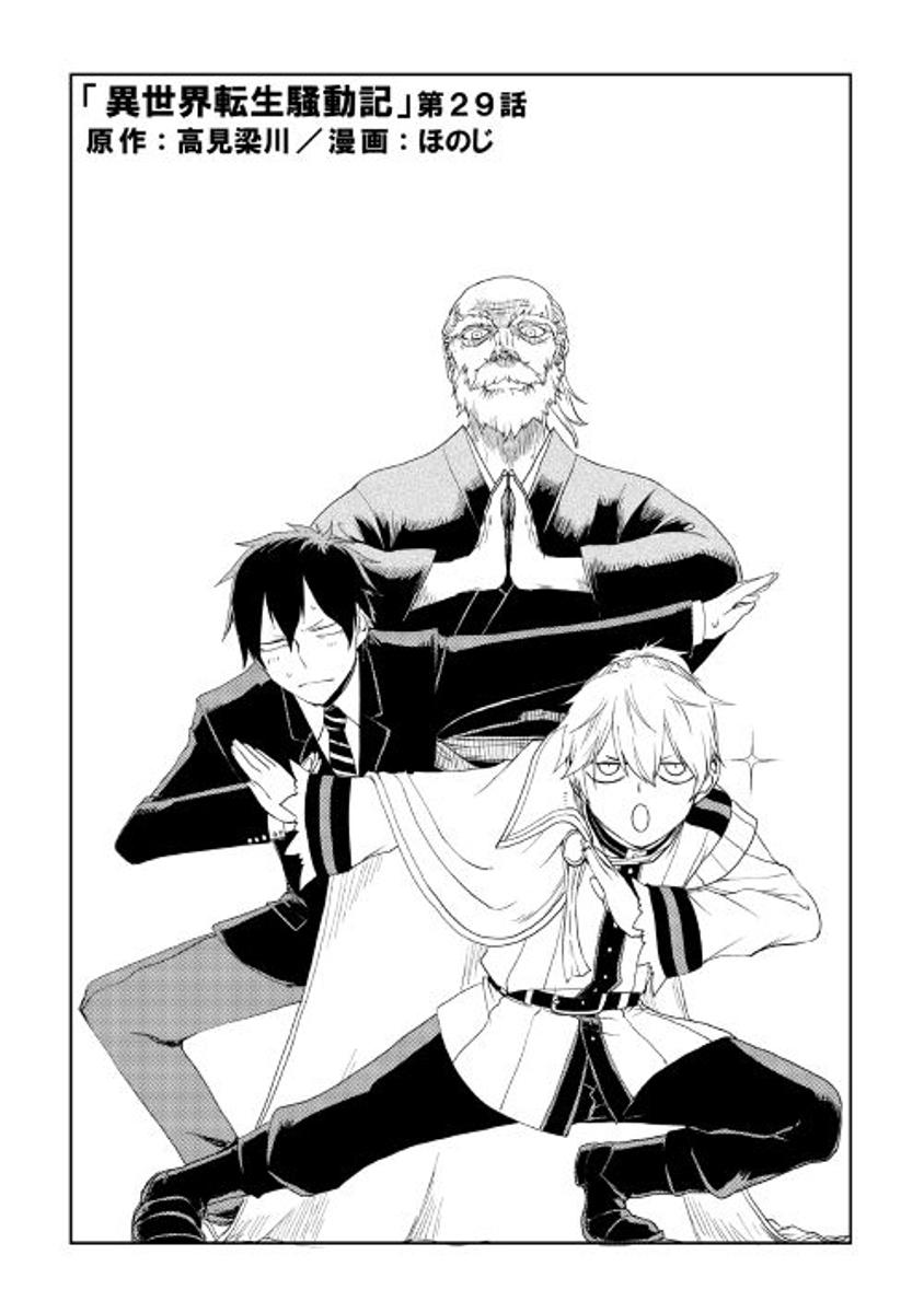 Baca Manga Isekai Tensei Soudoki Chapter 29 Bahasa Indonesia