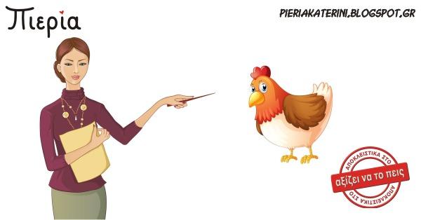 Είσαι εκπαιδευτικός με κότσια ή κότα;
