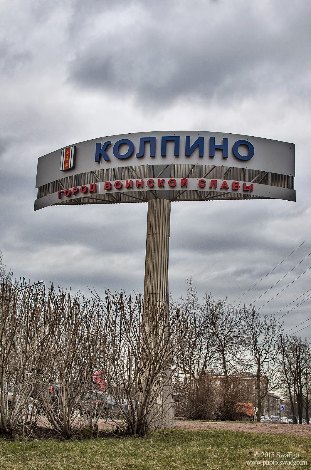 Колпино-город Воинской Славы