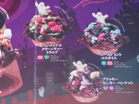 メニュー3 コールド・ストーン・クリーマリー三井アウトレットパークジャズドリーム長島店2回目