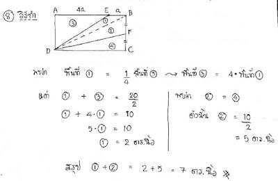 เฉลยคณิตศาสตร์ โอเน็ต ม.3 ปี 2559 ข้อ 8