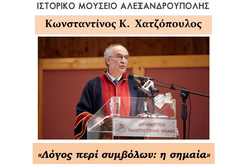 Ομιλία του Καθηγητή Κωνσταντίνου Χατζόπουλου στο Ιστορικό Μουσείο Αλεξανδρούπολης