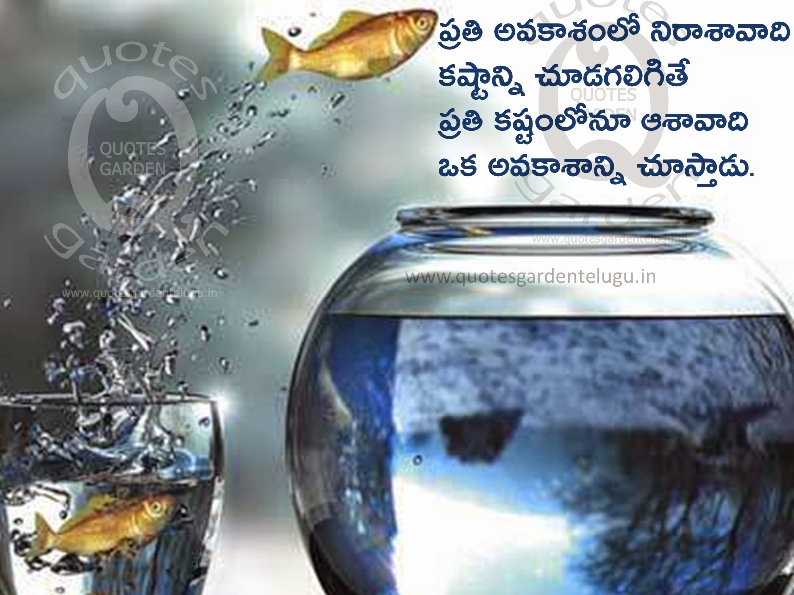 Nice Telugu awesome inspiational hd images wallpapers with telugu inspiraitonal motivational life qutoes