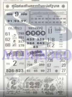 Thai Lottery First 4PC Papers For sixteen-Eleven-2018