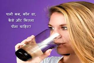 पानी कब, कौन सा, कैसे और कितना पीना चाहिए??