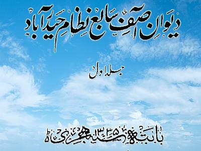 deewaan-e-asif-sabey