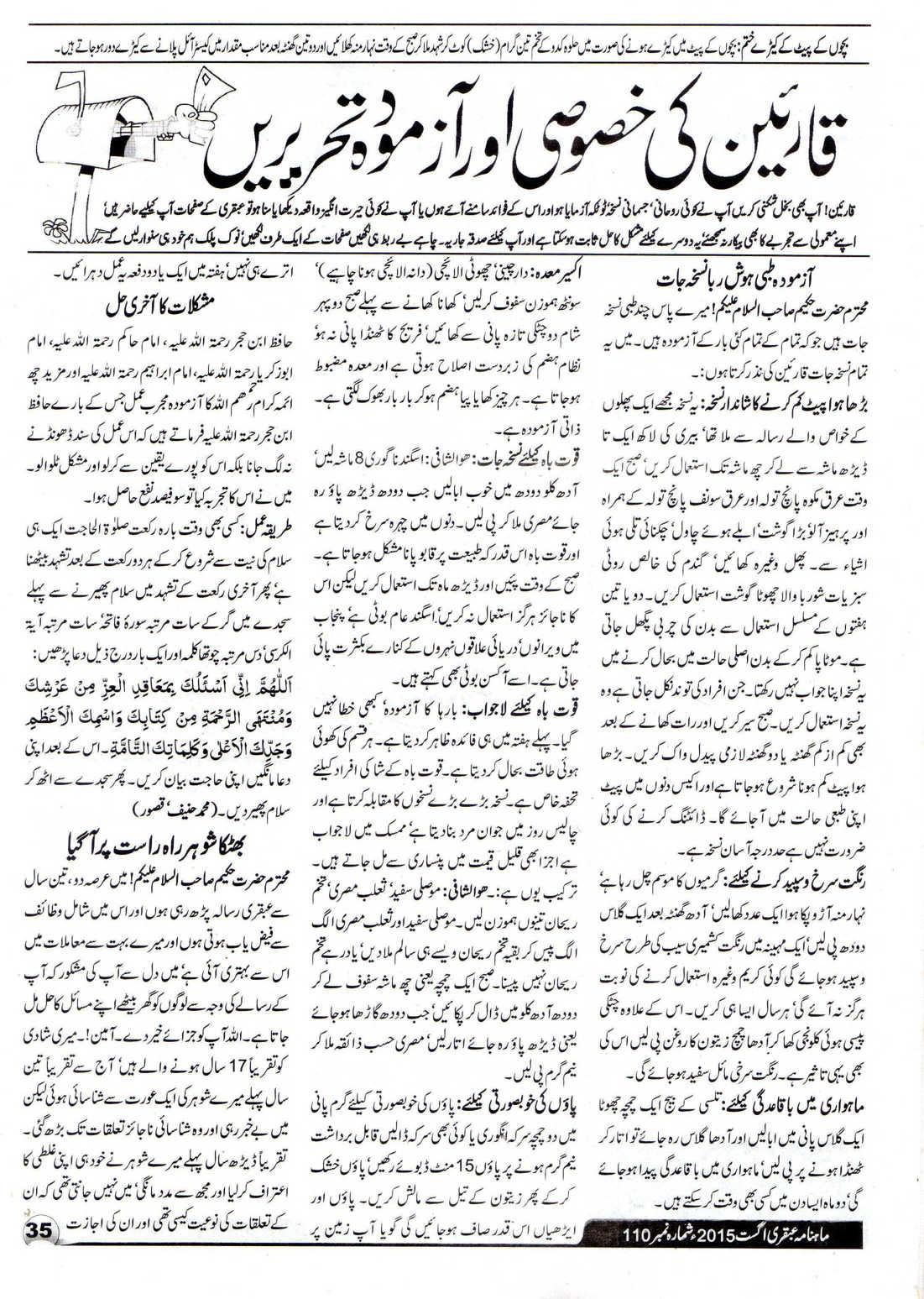 Page 35 Ubqari Magazine August 2015