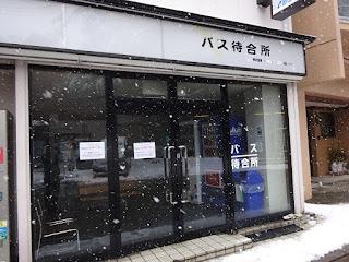 野沢温泉のバス待合所