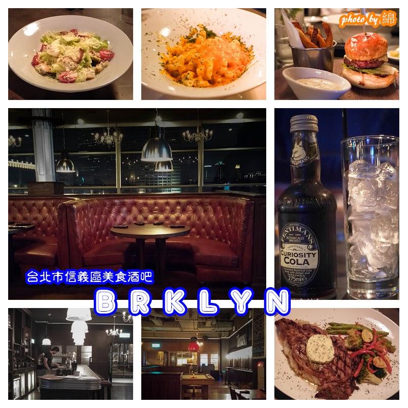 【台北餐廳】【北捷世貿/台北101站】BRKLYN-頂級鮮釀餐酒館.信義區/自釀啤酒