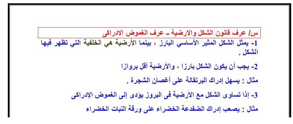 مراجعة علم النفس والاجتماع للصف الثانى الثانوي ترم ثاني 2020 أ. خالد رجب
